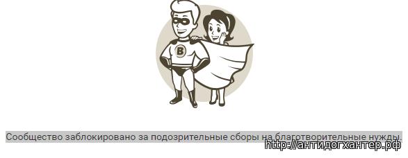 Зоозащитных сообщества ВКонтакте, заблокированы за подозрительные сборы – причина и решение.