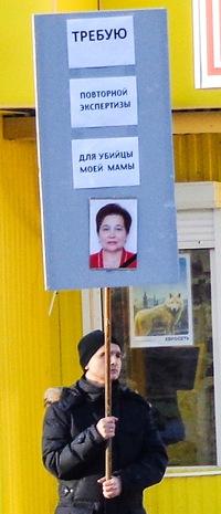 Митинг по делу убийства зоозащитницы Сафоновой