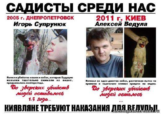 Лидер Киевских живодеров догхантеров Алексей Ведула