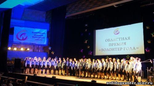 Награждение Волонтеров года, Русский дом