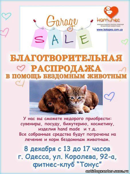 В Одессе открывается еще одна барахолка (ФОТО)