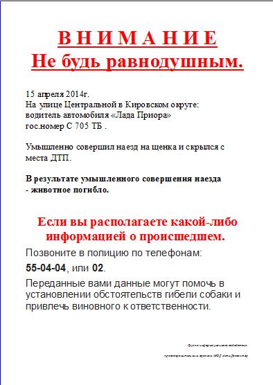 Содействие правоохранительным органам участниками движения антидогхантер