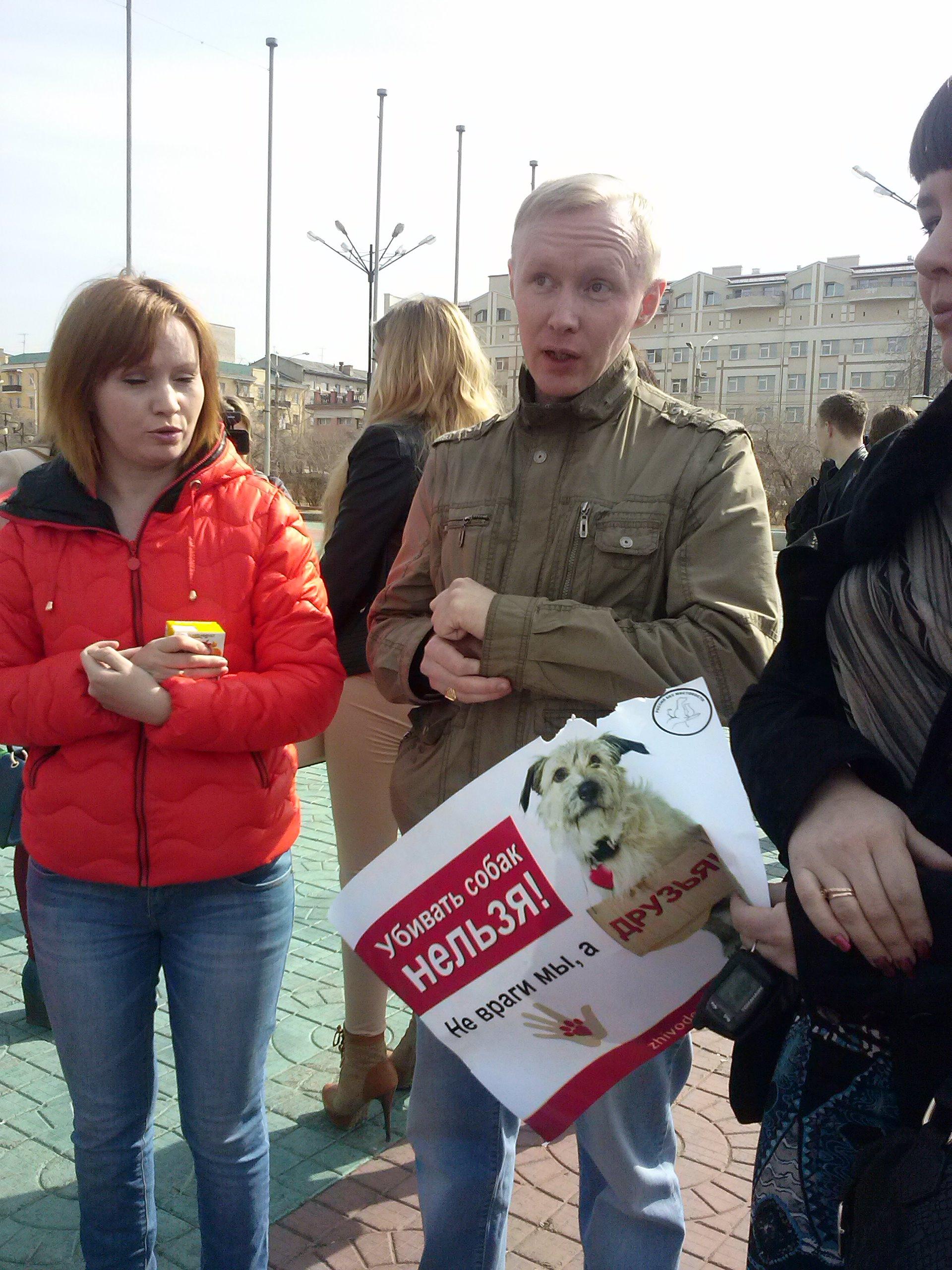 Догхантер, известный в сети Интернет под ником Михаил Северный, пришел на пикет в защиту бездомных животных Читы