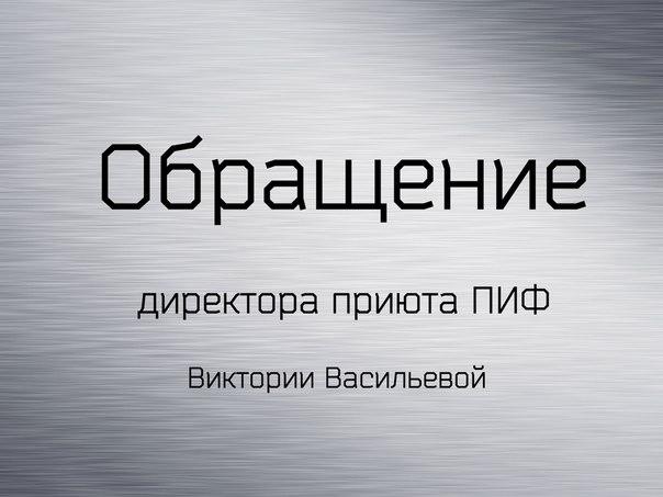 приюта, животных, Донецкого, директора, обращение, Открытое